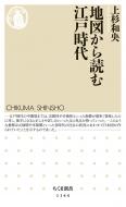 地図から読む江戸時代 ちくま新書