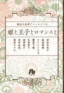 珠玉の名作アンソロジー 6 「姫と王子とロマンスと」 小学館文庫