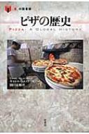 ピザの歴史 「食」の図書館