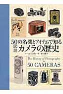 50の名機とアイテムで知る 図説 カメラの歴史