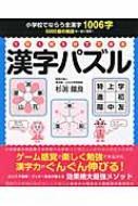 1日1枚5分でできる漢字パズル