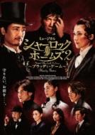 ミュージカル「シャーロック ホームズ2 〜ブラッディ・ゲーム〜」B ver.