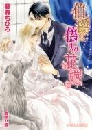 伯爵と偽りの花嫁 B‐PRINCE文庫