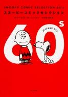 SNOOPY COMIC SELECTION 60's スヌーピーコミックセレクション 角川文庫