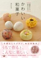 道具なしで始められるかわいい和菓子 講談社のお料理BOOK