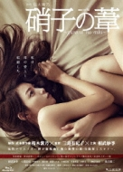 硝子の葦 〜garasu no ashi〜Blu-ray BOX