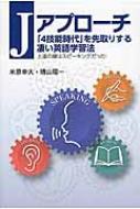 Jアプローチ「4技能時代」を先取りする凄い英語学習法 上達の鍵はスピーキングだった!