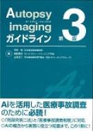 Autopsy imagingガイドライン