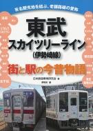東武スカイツリーライン 街と駅の今昔物語
