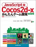 JavaScript版 Cocos2d‐x かんたんゲーム開発