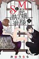 Mお嬢様とS執事 1 オフィスユーコミックス