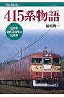 415系物語 近郊形交直流電車の完成版 キャンブックス