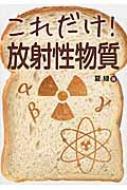 これだけ!放射性物質 これだけ!シリーズ