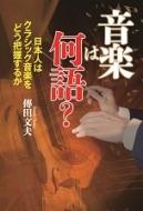 音楽は何語? 日本人はクラシック音楽をどう把握するか!
