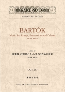 バルトーク弦楽器, 打楽器とチェレスタのための音楽sz.106, Bb114 ミニチュア・スコアogt257
