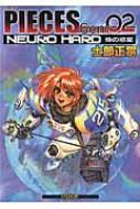PIECES Gem 02 NEURO HARD