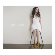 WITH YOU (+DVD)【初回生産限定盤】