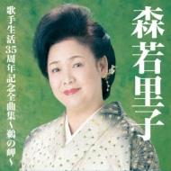 森若里子歌手生活35周年全曲集〜鵜の岬〜