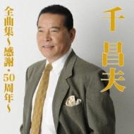 千昌夫全曲集〜感謝・50周年〜