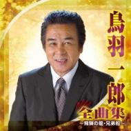 鳥羽一郎 全曲集 〜飛騨の龍・兄弟船〜