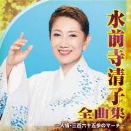 水前寺清子 全曲集 〜人情・三百六十五歩のマーチ〜
