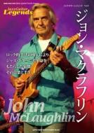 ジャズ・ギター・レジェンズ Vol.6 ジョン・マクラフリン