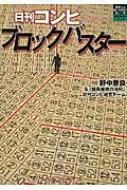 日刊コンピブロックバスター