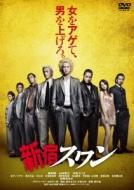 新宿スワン 通常版 DVD