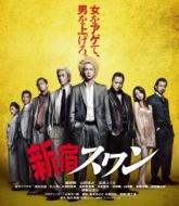新宿スワン 通常版 Blu-ray