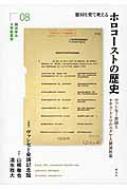 資料を見て考えるホロコーストの歴史 ヴァンゼー会議とナチス・ドイツのユダヤ人絶滅政策 横浜市立大学新叢書