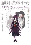 絶対絶望少女ダンガンロンパ Another Episode ジェノサイダーモード 1 電撃コミックスNEXT