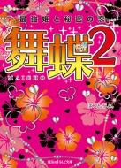 舞蝶 2 最強姫と秘密の恋 魔法のiらんど文庫