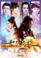 古剣奇譚 〜久遠の愛〜DVD-BOX 2