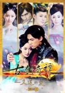 古剣奇譚 〜久遠の愛〜DVD-BOX 3