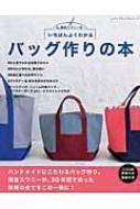 HMV&BOOKS online鎌倉スワニー/いちばんよくわかる バッグ作りの本 レディブティックシリーズ
