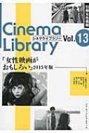 『女性映画がおもしろい』 2015年版 Cinema Library