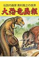 大恐竜画報 伝説の画家 南村喬之の世界