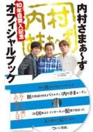 「内村さまぁ〜ず」放送10年目突入記念 オフィシャルブック 【Loppi&HMV独占先行発売】