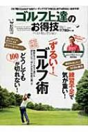 HMV&BOOKS online鳥井悠治/ゴルフ上達のお得技ベストセレクション お得意技シリーズ043 晋遊舎ムック