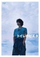 トイレのピエタ 豪華版 Blu-ray