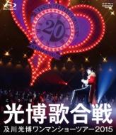 及川光博ワンマンショーツアー2015『光博歌合戦』 【Blu-ray通常盤】