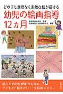 どの子も無理なく素敵な絵が描ける幼児の絵画指導12ヵ月