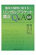 臨床の疑問に答える!リンガルブラケット矯正Q&A60