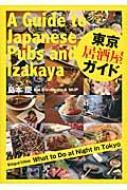 東京居酒屋ガイド A Guide to Japanese Pubs and Izakaya