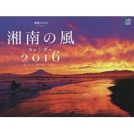 湘南の風カレンダー 壁掛けタイプ 2016年
