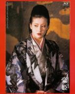 あの頃映画 the BEST 松竹ブルーレイ・コレクション::豪姫