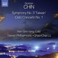 交響曲第3番『台湾』、チェロ協奏曲第1番 リュー・シャオチャ&台湾フィル、ウェン=シン・ヤン