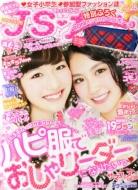 Magazine (Book)/Jsガール Car Goods Magazine (カーグッズマガジン) 2015年 10月号増刊