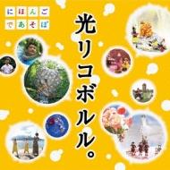 NHK �ɂقł�����::�����R�{�����B