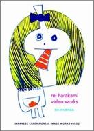Rei Harakami Video Works: 原神玲 映像作品集